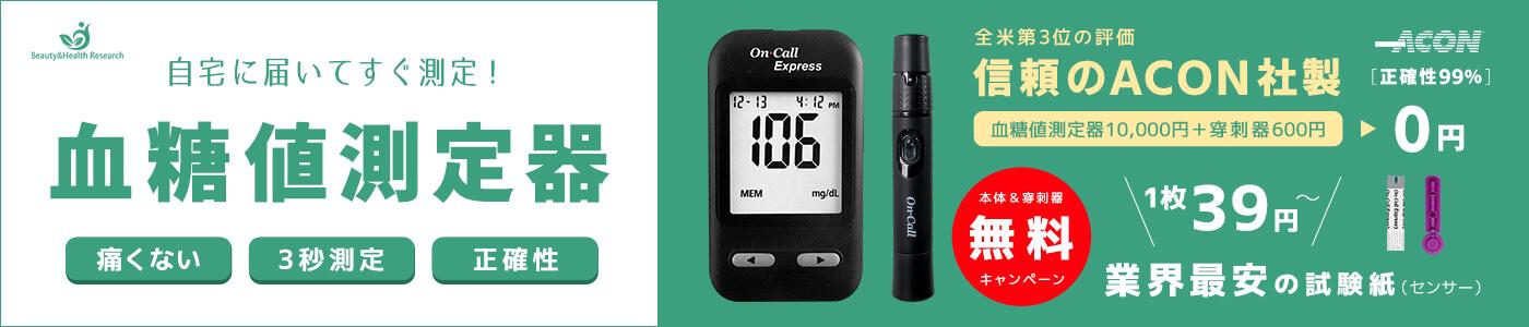 Acon血糖値測定器