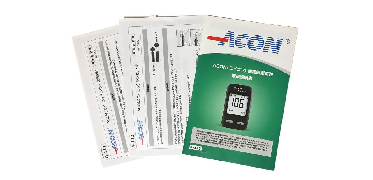 Acon血糖値測定器の説明書